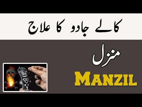 Manzil Dua Full Cure for Magic || Complete Manzil Dua || Dua's Cure for Blackmagic
