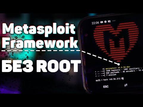 Metasploit: Framework для проверки систем на защищенность | UnderMind