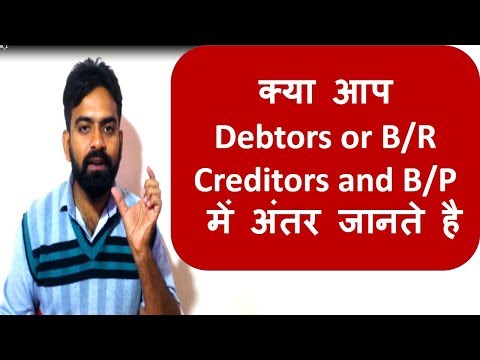 Difference Between Debtors and Bills Receivable Or Creditors and Bills Payable