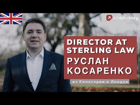 Руслан Косаренко: как открыть юридическую фирму в Лондоне, британские визы для переезда в Англию