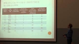 Лекция 8 | Компьютерные сети | Александр Масальских  | CSC | Для Лекториума