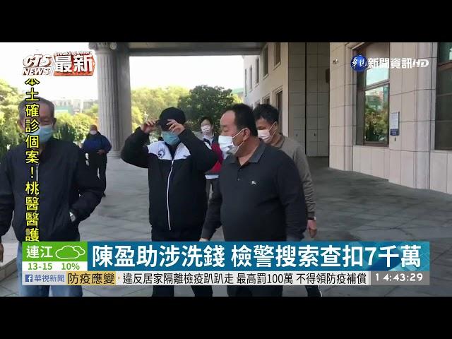 涉賭博.洗錢案 陳盈助1.5億本票交保|華視新聞 20210120