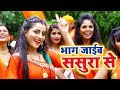 Akshara Singh 2018 सुपरहिट काँवर SONG - Bhag Jaib Sasura Se - Superhit Bhojpuri Kanwar Songs