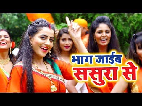 Akshara Singh (2018) सुपरहिट काँवर VIDEO SONG - Bhag Jaib Sasura Se - Superhit Bhojpuri Kanwar Songs