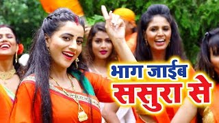 Akshara Singh (2018) सुपरहिट काँवर VIDEO SONG - Bhag Jaib Sasura Se - Superhit Bhojpuri Kanwar Songs