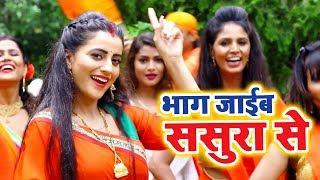 Akshara Singh 2018 Bhag Jaib Sasura Se - Superhit Bhojpuri Kanwar Songs.mp3