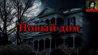Истории на ночь - Новый дом
