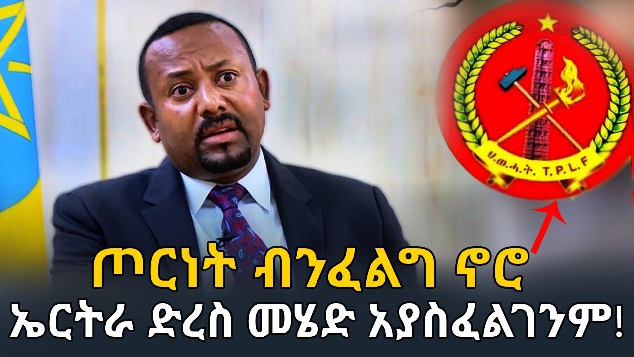 Download Ethiopia: ዶ/ር አብይ በትግርኛ ያስተላለፉት ጥብቅ መልክት አማርኛ ትርጉም   Dr Abiy Ahmed Tigrigna Interview
