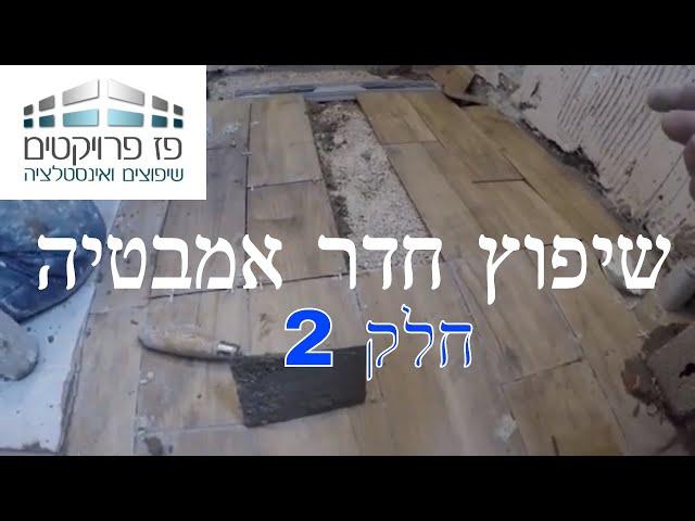 שיפוץ חדר אמבטיה חלק 2 ריצוף רצפה ושיפוע מקלחון
