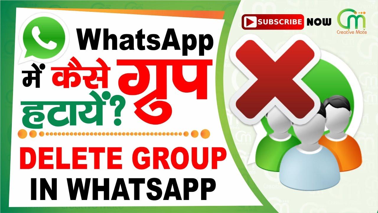 how to delete whatsapp group in hindi/urdu | whatsapp group kaise