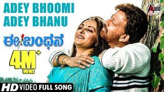 Ee Bandhana|Adey Bhoomi Adey Bhanu| Kannada Video Song | Vishnuvardan,| Jayaprada | Manomurthy