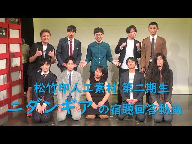 松竹印人工素材 第二期生「ニダンギアの宿題回答動画」