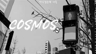 Download lagu Cosmos Huh Gak 가사 Clean with Passion for Now OST Part 8 MP3