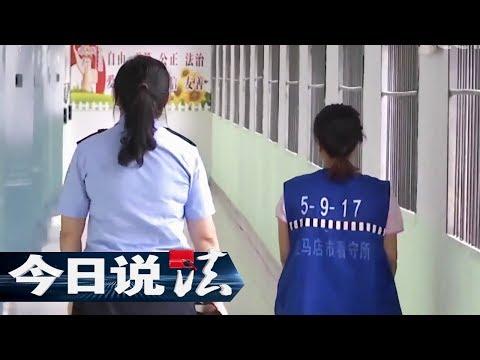 《今日说法》 20171012 新娘的骗局 | CCTV