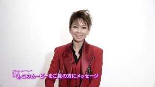 『SUPER GIFT!』出演 湖月わたるさんよりコメントが届きました! 梅田...