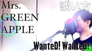 『歌い方シリーズ』Mrs. GREEN APPLE /WanteD! WanteD! (ドラマ『僕たちがやりました』OP) 歌い方