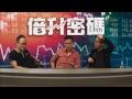 謎米香港 倍升密碼 2017年7月19日 直播