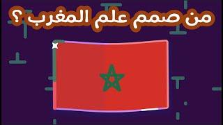 أنفوجرافيك || من صمم علم المغرب 🇲🇦 ؟