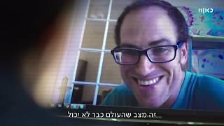 שטח הפקר | עונה 2 - הישראלים שפועלים למען ה-BDS