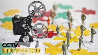 [国际财经报道]影视投资乱象 投资电影还是买礼盒?宣发与平台说法不一| CCTV财经