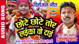CHote Chote tor Laika- Jas Geet Collection - Dukalu Yadav Hit's - Lord Durga - Audio Jukebox