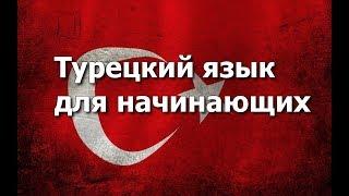 Турецкий язык для начинающих.