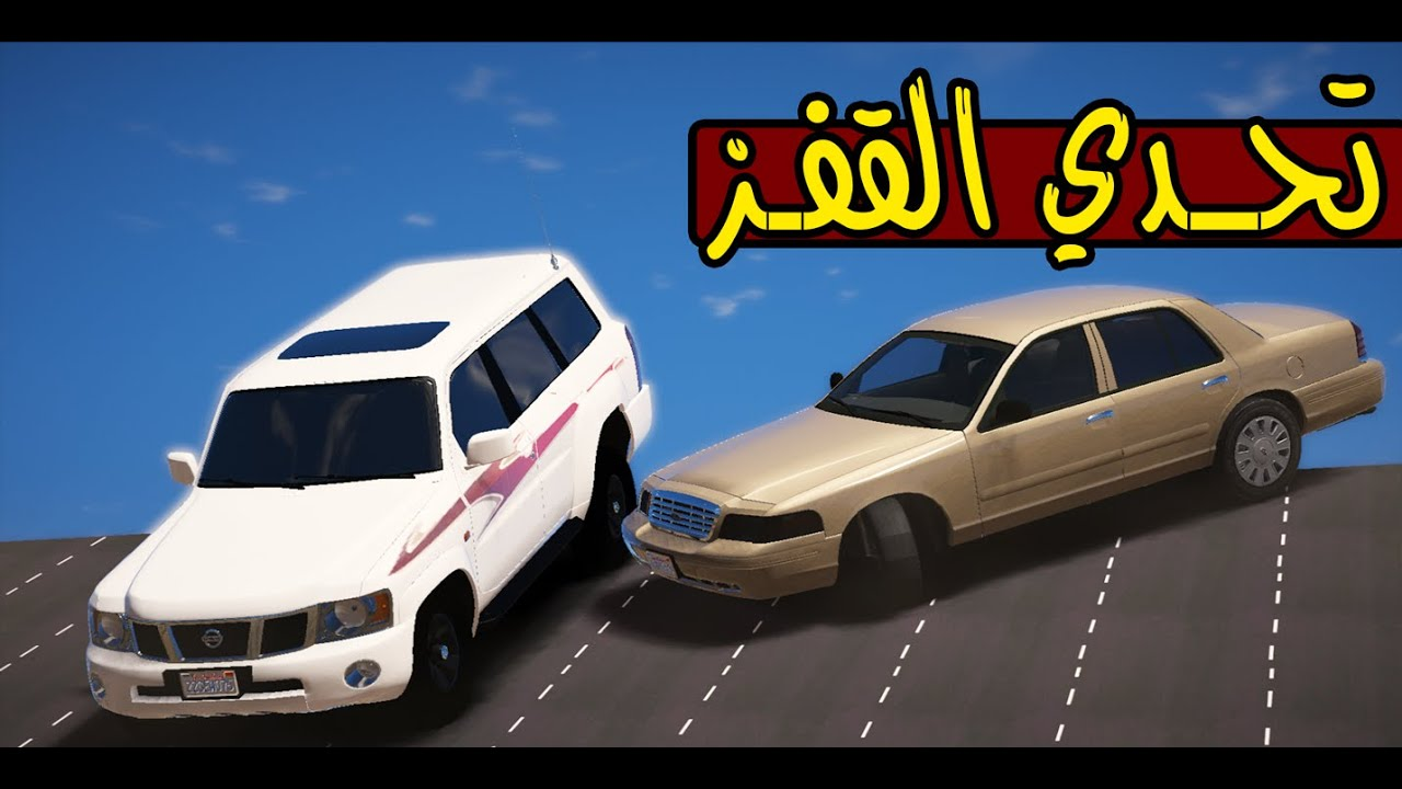 تحدي القفز #2 البوقاتي يتحدى الشاص 😅 ؟ !!   GTA 5