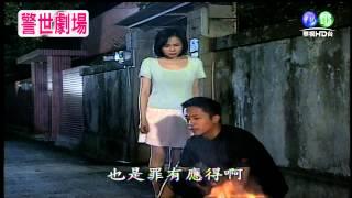 【警世劇場 台灣靈異事件HD】刃情(下)