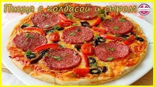 🔴 Домашняя пицца с колбасой и сыром  | как приготовить домашнюю пиццу правильно  | итальянская пицца