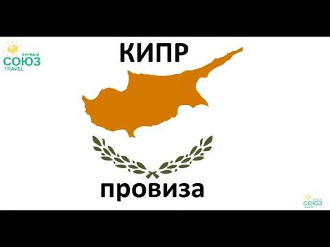 Кипр провиза