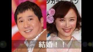 爆笑問題田中裕二(50)タレント山口もえ(38)結婚?