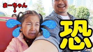 高速回転でおーちゃん号泣><貸切!!U-Fes遊園地で遊んできた!【前編】himawari-CH