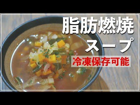 【保存・簡単】脂肪燃焼スープの作り方【レシピ】
