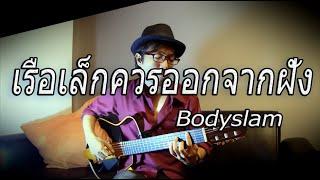 เรือเล็กควรออกจากฝั่ง - Bodyslam - / Fingerstyle Guitar / cover by Nobu