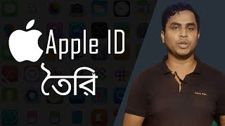 Gambar cover How to Create Free Apple ID from Bangladesh [Apple ID Bangla Tutorial]