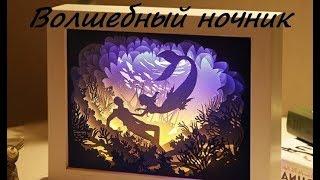 Волшебная объемная открытка-ночник | Paper light shadow box