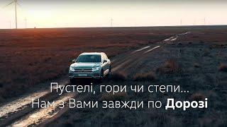 Нам з Вами завжди по дорозі: Volkswagen Touareg