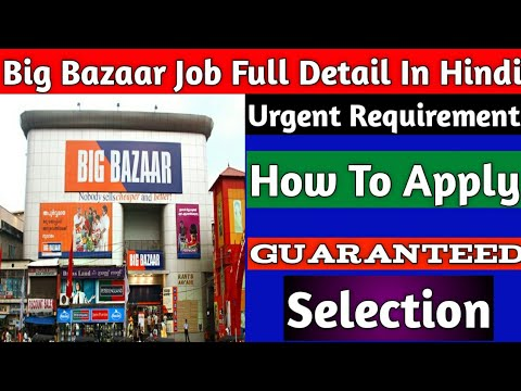 Big bazaar job vacancy,post detail,sallary,joining how to apply