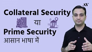 Collateral Security - Explained in Hindi