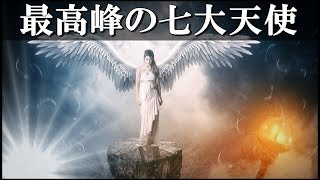 【衝撃】最高峰の七大天使とその大いなる役割とは・・・。