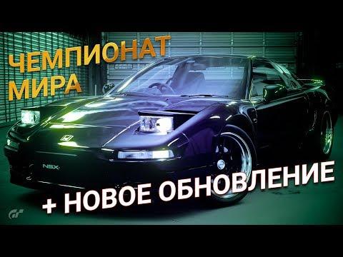FIA GT Чемпионат мира и легендарные авто в новом обновлении Gran Turismo Sport thumbnail