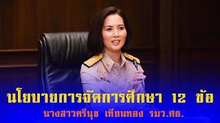 นโยบายการจัดการศึกษา  12 ข้อ รัฐมนตรีว่าการกระทรวงศึกษาธิการ