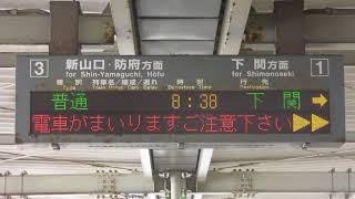 JR西日本 長府駅 ホーム 発車標(LED電光掲示板)