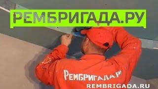 Монтаж гипсокартона на боковую часть потолка мастерами компании Рембригада.ру(, 2013-07-14T10:25:02.000Z)