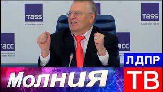 Жириновский: КПРФ взяла Грудинина на прокат!