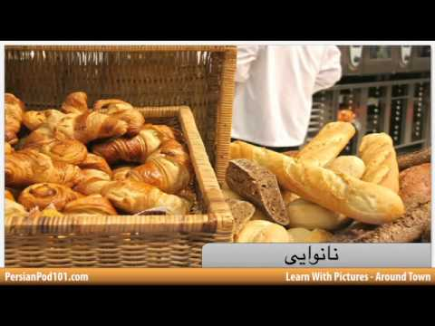 Learn Persian Vocabulary with Pictures - In the City