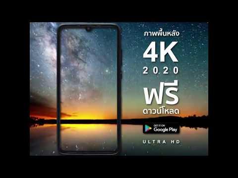 4K Wallpaper HD - ภาพพื้นหลัง HD วอลล์เปเปอร์ฟรี