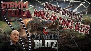 World of Tanks Blitz #УЧИМСЯ ИГРАТЬ #Так сказать привыкаем к игре #Будем учится нагибать)