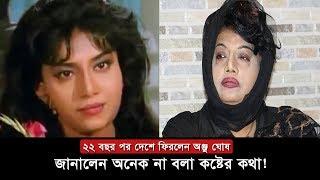 Anju Ghosh | ২২ বছর পর দেশে ফিরলেন অভিনেত্রী অঞ্জু ঘোষ | জানালেন অনেক না বলা কষ্টের কথা
