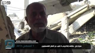 مصر العربية | مجزرة رفح ..مشاهد إبادة ورعب لا تغيب عن أذهان الفلسطينيين